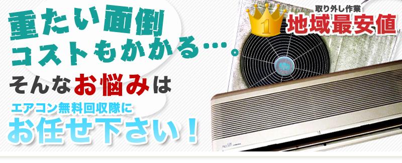 平塚市・南足柄市・小田原市のエアコンの無料回収はロングテールジャパン