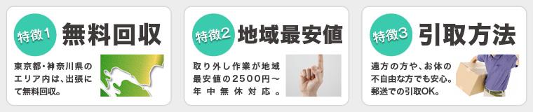 平塚市・南足柄市・小田原市で当社がエアコンを無料回収する3つの特徴