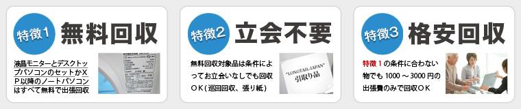 平塚市・南足柄市・小田原市で当社がパソコンを無料回収する3つの特徴