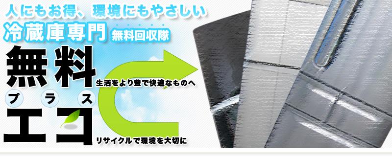 平塚市・南足柄市・小田原市の冷蔵庫の無料回収はロングテールジャパン