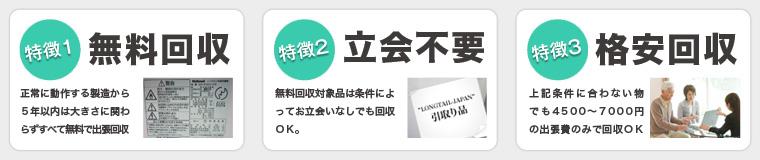 平塚市・南足柄市・小田原市で当社が冷蔵庫を無料回収する3つの特徴