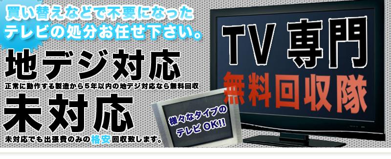 平塚市・南足柄市・小田原市の液晶テレビの無料回収はロングテールジャパン