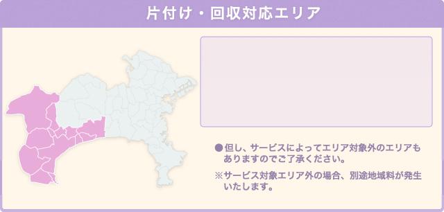 神奈川県片付け・回収対応エリア